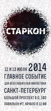 СТАРКОН 2014 : Санкт-Петербург, 12-13 июля