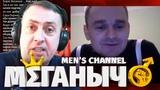 ЗАГС И БРАК ДЛЯ ИДИТОВ | мужской канал онлайн курс в прямом эфире