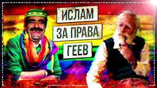 Ислам за права геев | Евпата Кнур - дедушка пранкер