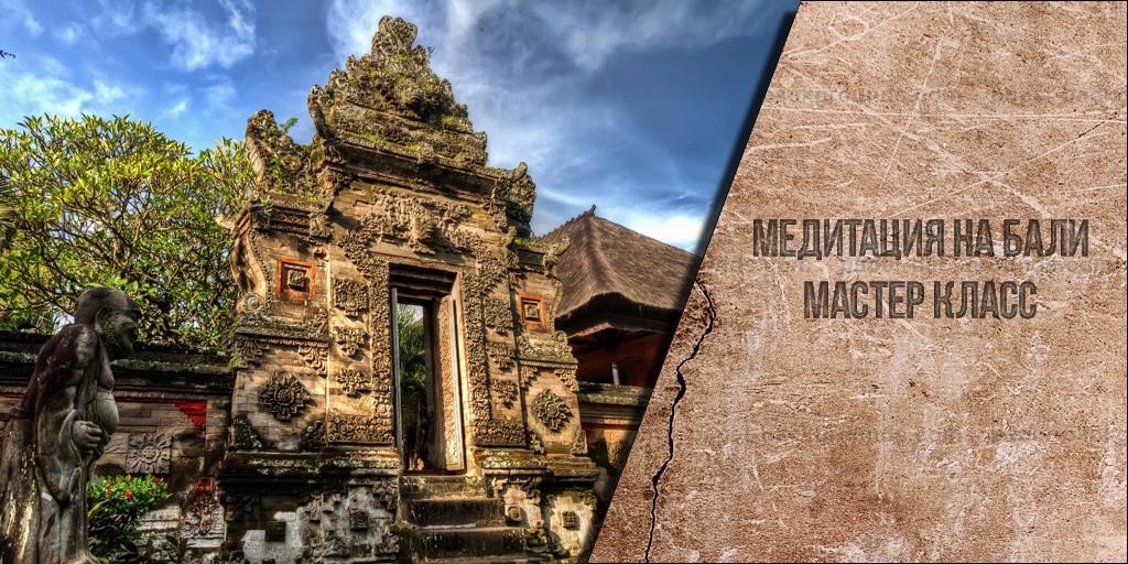 Мастерский класс на Бали по саморазвитию