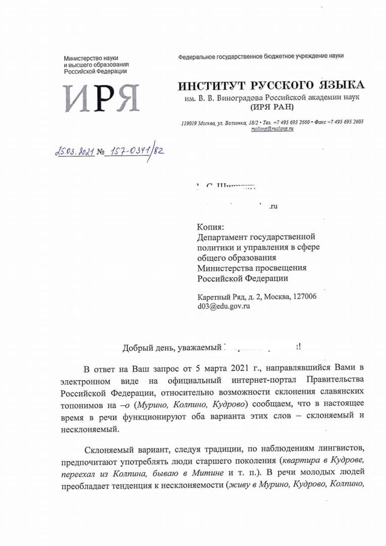 Институт русского языка ответил на баталии относительно возможности склонения населенных пунктов.