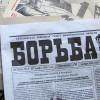 Gazeta Borba