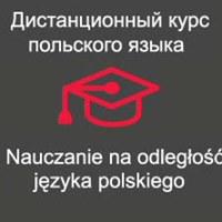 ПольскийЯзык