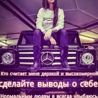 ЗаремаЮлдашева