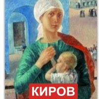 Родительское Сопротивление. РВС. КИРОВ