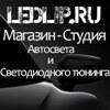 LEDLIP Автосвет, Автоаксессуары, Автоэлектроника