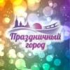 """ОРГАНИЗАЦИЯ ПРАЗДНИКОВ СПБ """"Праздничный Город"""""""