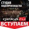 GEKA.RU - Концерты   Студия видеопроизводства
