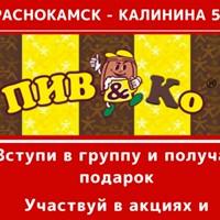КраснокамскПивков