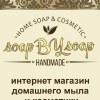 soapBYsoap - мыло. Hand Made