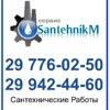 Сантехник Минск Сервис 24/7