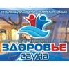 """Сауна """"Здоровье"""" в Кемерово (Баня, Отдых)"""