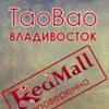 Таобао Владивосток
