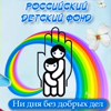 Российский детский фонд в Тамбове
