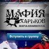Мафия Харьков ( Mafia )|[Читайте новости группы]