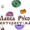 """""""Лавка Рукоделия"""" - товары для творчества"""