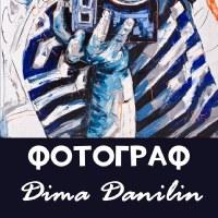 ДмитрийДанилин