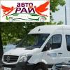 »АВТОРАЙ« Лимузины и VIP-авто в Екатеринбурге