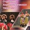 Хореографическое отделение колледжа Дорогомилово