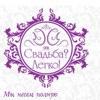 Свадьба? Легко! Организация свадеб в Томске