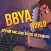 BBya World: лицензионный сервер майнкрафт 1.14.3