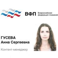 АннаГусева