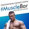 Muscle Bar - Спортивное питание Нижний Новгород