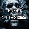 Канал СТРАХ HD   IPTV