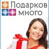 ПодарковМного.ру (Подарки/Идеи подарков)