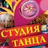 "★★★Студия танца ""СТИЛЬ""/Dance Studio ""Style""★★★"