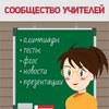 Сообщество учителей