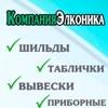 Шильды, таблички, бирки, этикетки в СПб