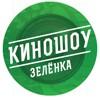 Kinostudia Zelyonka