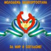 Молодежь Башкортостана за мир и согласие!