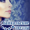 """Учебный центр """"Байкальские звезды"""" г.Иркутск"""