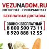 Интернет-Гипермаркет VEZUNADOM.RU