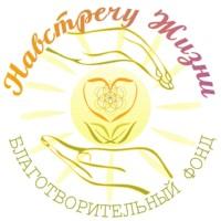 Благотворительный-ФондНавстречу-Жизни