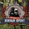 """Пейнтбольный клуб """"Южный Фронт"""" Ставрополь"""