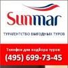 SUNMAR горящие туры турция сочи абхазия оаэ