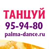 """Танцевальный клуб """"La Palma"""" - Иркутск"""