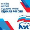 Edinaya-Rossia Ruza