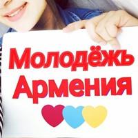 АмалияАрмянская
