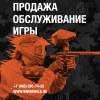 Пейнтбольный магазин Арсенал (www.varsenale.ru)