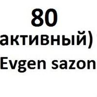 EvgenSazonov