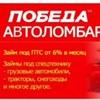 "Автоломбард""ПОБЕДА""в Казани автозайм залог ПТС"