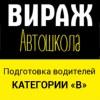 Автошкола Вираж - обучение в Ярославле.