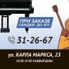 Музыкальный магазин СинглМ в Курске тел.31-26-67
