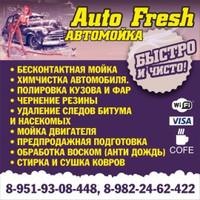 АвтохимчисткаАвто-Фреш