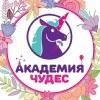 Академия чудес воздушные шары цветы Екатеринбург