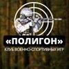 Клуб ПОЛИГОН страйкбол и лазертаг в Кемерово